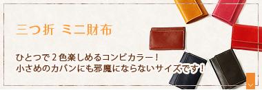 三つ折 ミニ財布